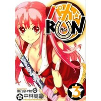 Manga Complete Set Paka Run (3) (パカ☆RUN 全3巻セット)  / Nakabayashi Takamasa
