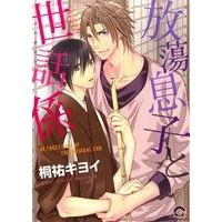 Manga He takes care of the prodigal son. (Houtou Musuko to Sewagakari) (放蕩息子と世話係)  / Kiriyu Kiyoi