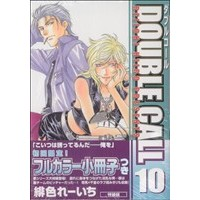 Manga Double Call vol.10 (DOUBLE CALL(ガッシュC)(10))  / Hiiro Reiichi