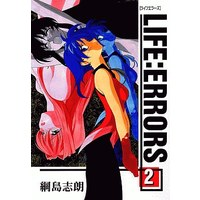 Manga  vol.2 (LIFE:ERRORS(完)(2) / 綱島志朗)