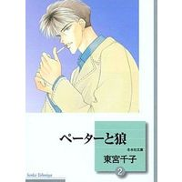 Manga Complete Set Peter and a Wolf (2) (文庫判コミックセット)ペーターと狼 全2巻)  / Toumiya Senko