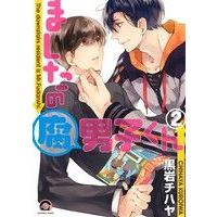 Manga The downstairs resident is Mr.Fudanshi. (Mashita no Fudanshi-kun) vol.2 (ましたの腐男子くん(2))  / Kuroiwa Chihaya