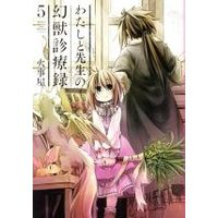 Manga Set How to Treat Magical Beasts (Watashi to Sensei no Genjuu Shinryouroku) (5) (わたしと先生の幻獣診療録(5))  / Kaziya