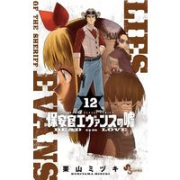 Manga Set Lies of the Sheriff Evans (Hoankan Evans no Uso) (12) (★未完)保安官エヴァンスの嘘 1~12巻セット)  / Kuriyama Mizuki
