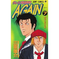 Manga Complete Set Great Bakusou Yarou Again (7) (グレイト爆走野郎 AGAIN 全7巻セット)  / Mihara Yusuke