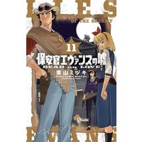 Manga Set Lies of the Sheriff Evans (Hoankan Evans no Uso) (11) (☆未完)保安官エヴァンスの嘘 1~11巻セット)  / Kuriyama Mizuki