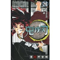 Special Edition Manga with Bonus Demon Slayer vol.20 (特典付)限定20)鬼滅の刃 特装版(20))  / Gotouge Koyoharu
