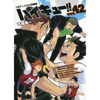 Special Edition Manga with Bonus Haikyu!! vol.42 (特典付)限定42)ハイキュー!! 特装版)