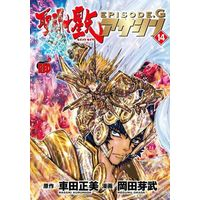 Manga Set Saint Seiya: Episode.G & Knights of the Zodiac (Saint Seiya) (14) (未完)聖闘士星矢EPISODE.G アサシン 1~14巻セット)  / Okada Megumu