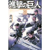 Special Edition Manga with Bonus Attack on Titan (Shingeki no Kyojin) vol.26 (特典付)限定26)進撃の巨人 限定版)  / Isayama Hajime