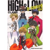 Special Edition Manga with Bonus HiGH&LOW & High & Low: G-Sword (特典付)HiGH&LOW g-sword 特装版)  / CLAMP