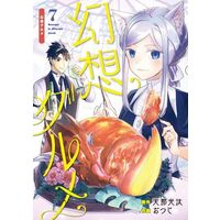 Manga Complete Set Gourmet in different world. (Gensou Gourmet) (7) (幻想グルメ 全7巻セット)  / Otsuji