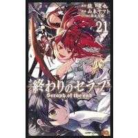 Manga Set Seraph of the End: Vampire Reign (Owari no Seraph) (21) (★未完)終わりのセラフ 1~21巻セット)  / Yamamoto Yamato