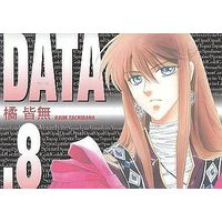 Manga Set DATA (8) (DATA(データ)(8))  / Tachibana Kaimu