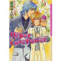 Manga Complete Set Hyper Love Power (3) (セット)Hyper Love Power 全3巻)  / Hiiro Reiichi