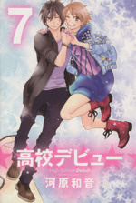 Manga High School Debut (Koukou Debut) vol.7 (高校デビュー(文庫版)(7))  / Kawahara Kazune