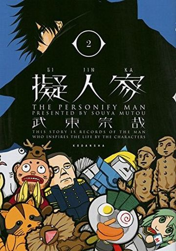 Manga The Personify Man (Gijin-ka) vol.2 (擬人家(2))  / Muto Soya