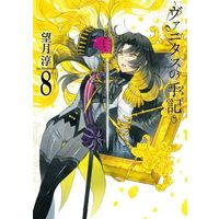 Manga Set The Case Study of Vanitas (Vanitas no Carte) (8) (★未完)ヴァニタスの手記 1~8巻セット)  / Mochizuki Jun