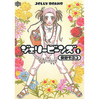 Manga Complete Set Jelly Beans (5) (ジェリービーンズ 全5巻セット)  / Anno Moyoco