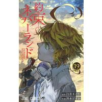 Manga The Promised Neverland (Yakusoku no Neverland) vol.19 (約束のネバーランド(19))  / Demizu Posuka