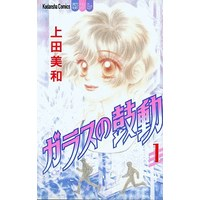 Manga Complete Set Glass Hearts; Glass Heart (Glass no Kodou) (4) (ガラスの鼓動 全4巻セット)  / Ueda Miwa