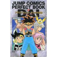 Magazine Dragon Quest: Dai no Daibouken (JUMP COMICS PERFECT BOOK1 ドラゴンクエスト ダイの大冒険)