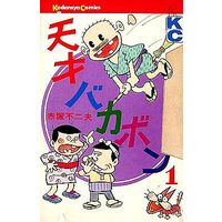 Manga Complete Set The Genius Bakabon (Tensai Bakabon) (22) (天才バカボン 全22巻セット)  / Akatsuka Fujio