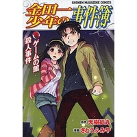 Manga Complete Set The Kindaichi Case Files (Kindaichi Shounen no Jikenbo: File Series) (14) (金田一少年の事件簿 第II期新シリーズ 全14巻セット)  / Satou Fumiya