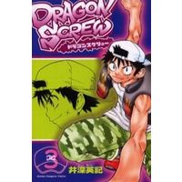 Manga Complete Set Dragon Screw (3) (DRAGON SCREW 全3巻セット)  / Ibuka Hideki
