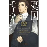 Manga Set Moriarty the Patriot (Yuukoku no Moriarty) (12) (★未完)憂国のモリアーティ 1~12巻セット)  / Miyoshi Hikaru