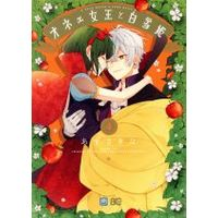 Manga Set Drag Queen & White Queen (Onee Joou to Shirayuki Hime) (4) (オネェ女王と白雪姫(4))  / Azusa Kina