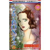 Manga Complete Set Jewelry Box Days (4) (ジュエリーBOXデイズ 全4巻セット)  / Noma Miyuki