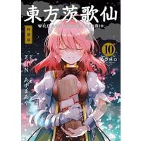 Touhou Ibara Kasen ~Wild and Horned Hermit.~ vol.1~9 Set JAPAN manga