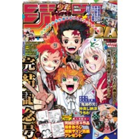 Magazine JUMP GIGA with 3 special issues(付録付)ジャンプGIGA 2020年9月号)