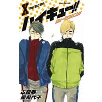 【Novelized item】Haikyu!! Shousetsu ban!! vol.10