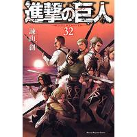 Manga Attack on Titan (Shingeki no Kyojin) vol.32 (進撃の巨人(32) (講談社コミックス))  / Isayama Hajime