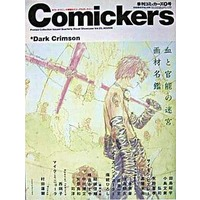 Manga Set Comickers Art Style (4) (セット)季刊コミッカーズ 2000年 4冊セット)