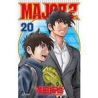 Manga Set Major 2nd (20) (★未完)MAJOR 2nd 1~20巻セット)  / Mitsuda Takuya