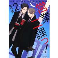 Manga Set The Second Sales Division! (Eigyou Ni-ka!) (2) (■未完セット)営業二課っ! 1~2巻)  / Kanai Kei