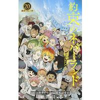 Manga The Promised Neverland (Yakusoku no Neverland) vol.20 (約束のネバーランド 20 (ジャンプコミックス))  / Demizu Posuka