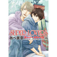 Manga Set Super Lovers (14) (■未完セット)SUPER LOVERS 1~14巻)  / Abe Miyuki