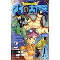 Manga Dragon Quest: Dai no Daibouken vol.2 (DRAGON QUEST ダイの大冒険(新装彩録版)(2))  / Inada Koji & Sanjo Riku & 堀井雄二