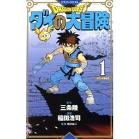 Manga Dragon Quest: Dai no Daibouken vol.1 (DRAGON QUEST ダイの大冒険(新装彩録版)(1))  / Inada Koji & Sanjo Riku & 堀井雄二