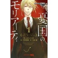 Manga Moriarty the Patriot (Yuukoku no Moriarty) vol.1 (憂国のモリアーティ(1))  / Takeuchi Ryousuke & コナン・ドイル & Miyoshi Hikaru