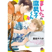 Manga Set The downstairs resident is Mr.Fudanshi. (Mashita no Fudanshi-kun) (4) (■未完セット)ましたの腐男子くん 1~4巻)  / Kuroiwa Chihaya