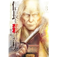 Manga Complete Set The Man Who Killed Nobunaga: The Truth of Honnouji Incident Found After 431 Years (Nobunaga wo Koroshita Otoko: Honnouji no Hen 431-nenme no Shinjitsu) (8) (信長を殺した男~本能寺の変 431年目の真実~ 全8巻セット)  / Toudou Yutaka