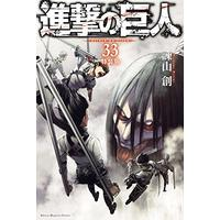Special Edition Manga Attack on Titan (Shingeki no Kyojin) vol.33 (進撃の巨人(33)特装版 (講談社キャラクターズA))  / Isayama Hajime