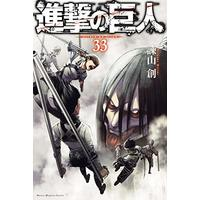 Manga Attack on Titan (Shingeki no Kyojin) vol.33 (進撃の巨人(33) (講談社コミックス))  / Isayama Hajime
