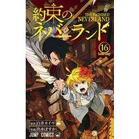 Manga Set The Promised Neverland (Yakusoku no Neverland) (16) (約束のネバーランド コミック 1-16巻セット)  / Demizu Posuka & Shirai Kaiu