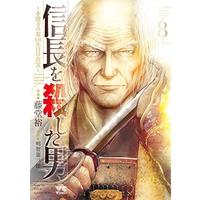 Manga Set The Man Who Killed Nobunaga: The Truth of Honnouji Incident Found After 431 Years (Nobunaga wo Koroshita Otoko: Honnouji no Hen 431-nenme no Shinjitsu) (8) (信長を殺した男 ~本能寺の変 431年目の真実~ コミック 全8巻セット)  / Akechi Kenzaburou & Toudou Yutaka